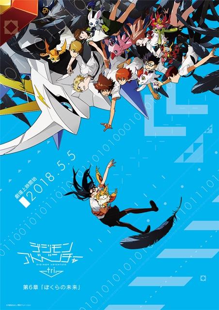 『デジモンアドベンチャー tri. 第6章「ぼくらの未来」』のエンディングテーマがデジモンミュージックの代表作「Butter-Fly」に決定!の画像-1