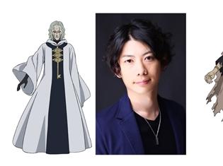 TVアニメ『ブラッククローバー』クローバー王国を襲う「白夜の魔眼」のメンバー・ラデスを赤坂柾之さん、ヴァルトスを濱野大輝さんが声優を担当!