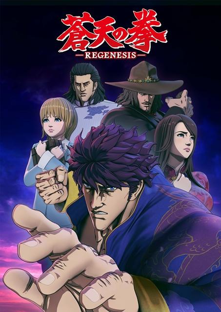 『蒼天の拳 REGENESIS』放送日時&キービジュアル&新PVなど7つの重大情報が発表!