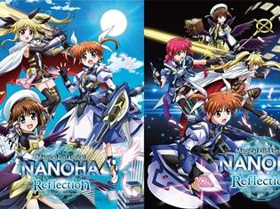 『魔法少女リリカルなのは Reflection』Blu-ray&DVDのジャケット写真が公開! 初回製造封入特典にはイベントのチケット先行予約抽選シリアル