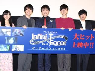 櫻井孝宏さん、鈴村健一さんらが登壇した『劇場版 Infini-T Force/ガッチャマン さらば友よ』初日舞台挨拶レポート! のっけから爆弾発言が炸裂!?