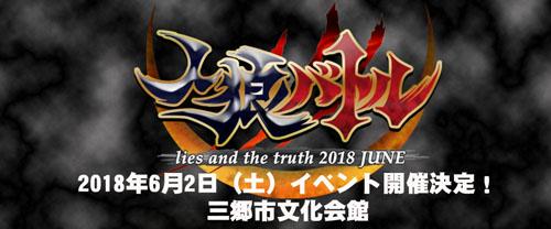 『人狼バトル』イベント第二弾が2018年6月2日に開催決定