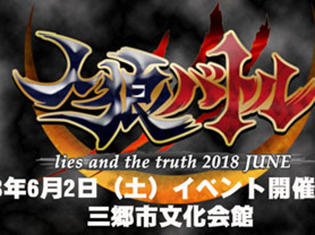 男性声優による『人狼バトル』イベント第二弾が2018年6月2日に開催決定! 梅原裕一郎さん、花江夏樹さんら13名が出演