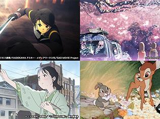 梶裕貴さん、戸松遥さんが音声ガイドを担当! 日本初のユニバーサルシアター シネマ・チュプキ・タバタで『SAO』や『秒速5センチメートル』などを上映