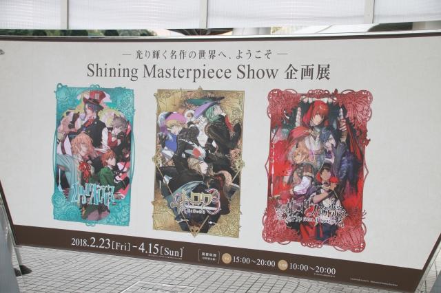 『うた☆プリ』のアイドルたちが作る『Lost Alice』の世界を堪能!『Shining Masterpiece Show 企画展』をフォトレポート!の画像-1