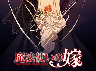 種﨑敦美さん、竹内良太さん登壇、アニメ『魔法使いの嫁』最終話先行上映イベントが開催決定!