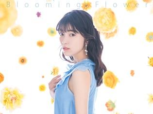 石原夏織さんのデビューシングル「Blooming Flower」MV short ver.解禁! テーマは「新生活」、石原さんのダンスパートにも注目