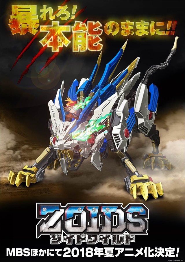 『ゾイド』最新作『ゾイドワイルド』が始動!TVアニメ化などのメディアミックス展開もの画像-1