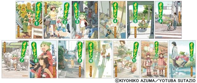 大人気コミック『よつばと!』最新第14巻が、4月28日発売決定