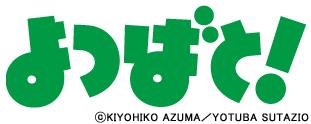 「ダンボー×スイーツパラダイス」スペシャルコラボ 「よつばとダンボーカフェ」追加開催店舗決定!-2