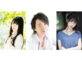 『Wonderland Wars』キャラクターソングCDより、小倉唯さん、木村良平さん、石原夏織さんにインタビュー