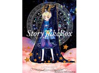 朗読とトークでお届けするラジオ『川上千尋StoryJukeBox』で企画「星座少女」第7弾のアイデア募集中