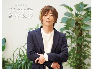 DJCD「谷山紀章のMr.Tambourine Man~盛者必衰~」発売開始&発売記念イベントの申し込み締め切りは3月7日(水)まで!