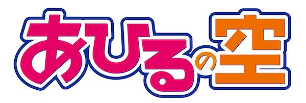 『あひるの空』TVアニメ化決定! 総監督は草川啓造氏、アニメ制作はディオメディアに-2