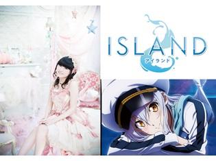 田村ゆかりさん、TVアニメ『ISLAND(アイランド)』の主題歌担当を発表! 自身のレーベル「カナリア」からの第2弾シングル