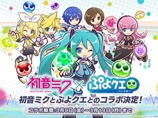『ぷよぷよ!!クエスト』と『初音ミク』のコラボイベントが3月9日「ミクの日」より開始! ミクが歌うコラボオリジナル楽曲公開