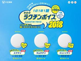 「今日のラクチンボイス♪2018」江口拓也さん、木村良平さん、諏訪部順一さんの新ボイスを追加! 花粉で悩む方々をささやきで癒します!