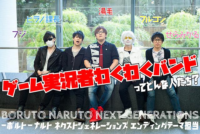 ゲーム実況者わくわくバンドインタビュー|TVアニメ『BORUTO-ボルト』のエンディングテーマ担当