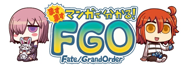 『Fate/Grand Order THE STAGE -神聖円卓領域キャメロット-』【男性マスター】、12月15日に作品初の無料配信決定!-2