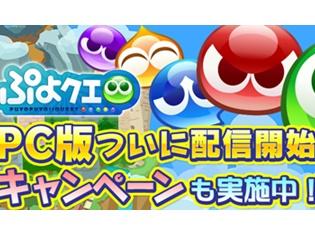 PC版『ぷよぷよ!!クエスト』3月1日より配信開始! 期間中にデータ連携するだけで『初音ミク』コラボのバーチャル・シンガー全員がセットで当たる!