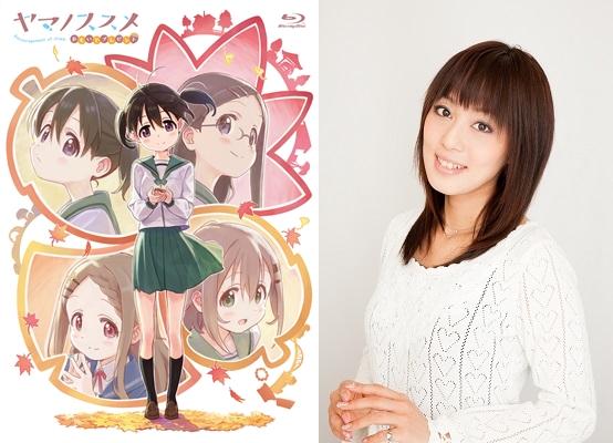 『ヤマノススメ』開山祭に、かえで役・日笠陽子さんが出演決定
