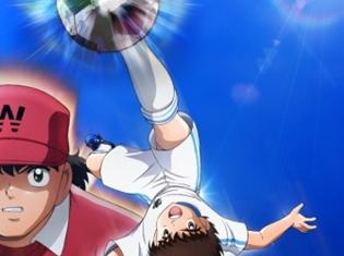 TVアニメ『キャプテン翼』が2018年4月2日より放送スタート! 放送局、一部の放送時間が解禁!