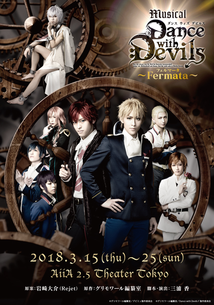 Dance with Devils-7