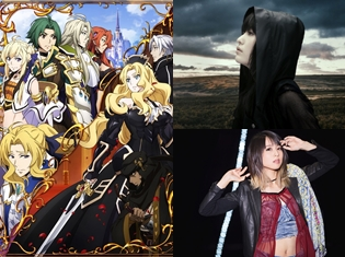 TVアニメ『グランクレスト戦記』前期に続き、後期のOPテーマをASCAさん、EDテーマを綾野ましろさんが担当!