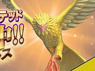 『D×2 真・女神転生 リベレーション』悪魔「ホルス」を仲魔にできる「緊急ウォンテッド」を開始! 3月5日からは交渉発生確率2倍イベントも開催