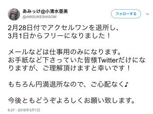 声優の小清水亜美さんが2月末に所属事務所を退所。3月1日からフリーに