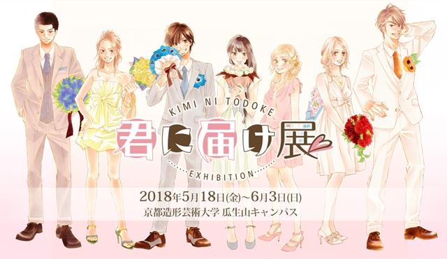 『君に届け』の展示会が京都で開催中!
