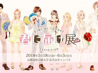『君に届け』の展示会が今度は京都で開催! 来場者&商品購入者特典ポストカードは必見!