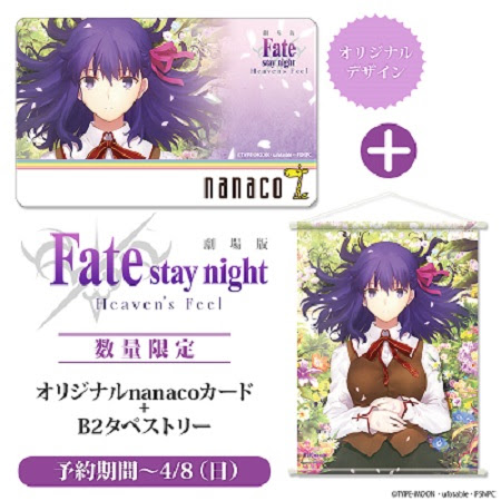 Aimerさんがニューヨークで開催された「Fate/Stay Night [Heaven's Heel] Special Event Featuring Aimer」に出演!-1