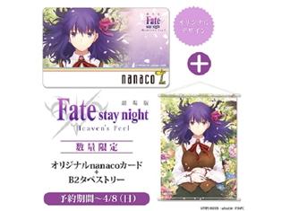 『Fate/stay night[Heaven's Feel]』より、nanacoカード付きB2タペストリーが予約受付開始!