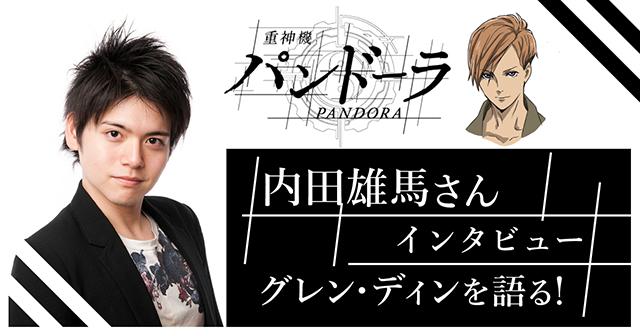 『重神機パンドーラ』内田雄馬さんインタビュー