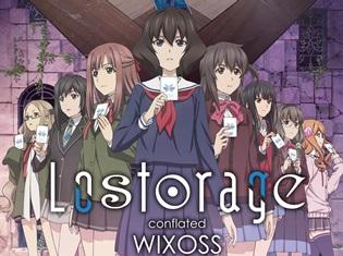 『Lostorage incited WIXOSS』4月6日放送決定! 大西沙織さん・橋本ちなみさん・加隈亜衣さんら出演声優も判明