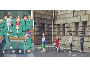 『斉木楠雄のΨ難』第2期、新OPテーマはShiggy Jr.が担当! 4月10日よりオンエア予定