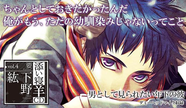 シチュCD『添い寝羊CD vol.4 要』(出演声優:下野紘)が配信開始!