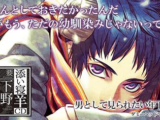 シチュエーションCD『添い寝羊CD vol.4 要』(出演声優:下野紘)が「ポケットドラマCD」にて配信開始!