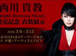 西川貴教さんの「Bright Burning Shout」発売を記念した衣装展がAKIHABARAゲーマーズ本店にて開催決定!