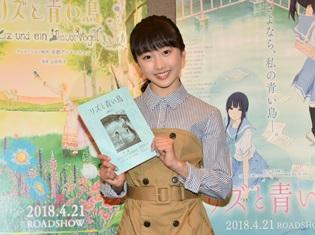 『リズと青い鳥』追加声優に、現役中学生女優&フィギアスケート選手の本田望結さん決定! 主題歌はHomecomingsが担当