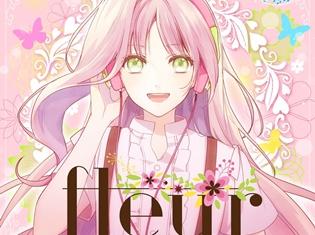 『アイ★チュウ』3rdフルアルバム「fleur」特設HP&POP'N STARの3人が楽曲を紹介するクロスフェード動画公開!