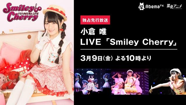 小倉 唯LIVE「Smiley Cherry」アベマティーヴィーで放送決定