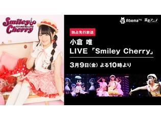 小倉 唯LIVE「Smiley Cherry」、AbemaTVで3月9日フル尺独占先行放送! 直筆サイン色紙プレゼントキャンペーンも実施