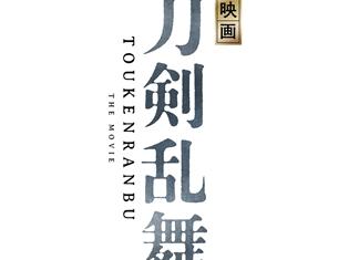 『刀剣乱舞』が実写映画化決定! 鈴木拡樹さん、荒牧慶彦さんらキャスト情報も公開
