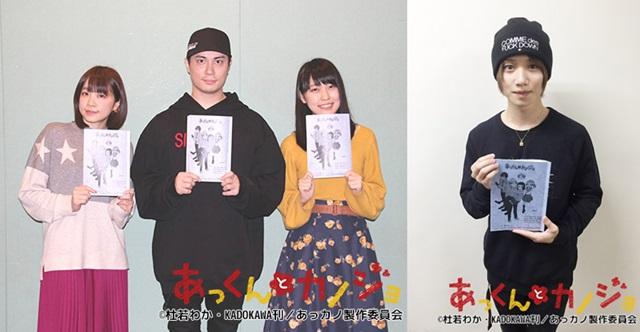 『あっくんとカノジョ』声優4名の公式コメント到着!