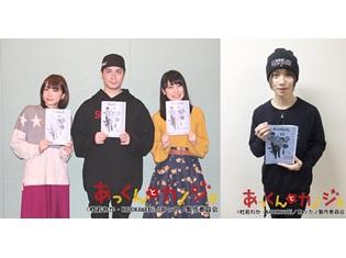 『あっくんとカノジョ』鈴木達央さん・諏訪彩花さん・植田圭輔さん・香里有佐さんの公式コメント到着! 4月9日TOKYO MXで放送開始