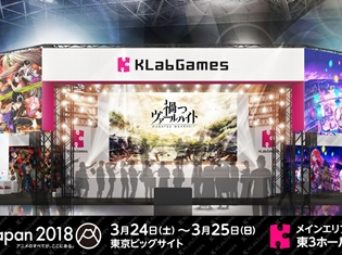 KLabGamesが「AnimeJapan 2018」に出展決定! 『ラブライブ!スクールアイドルフェスティバル』ほか目玉タイトルのステージを実施