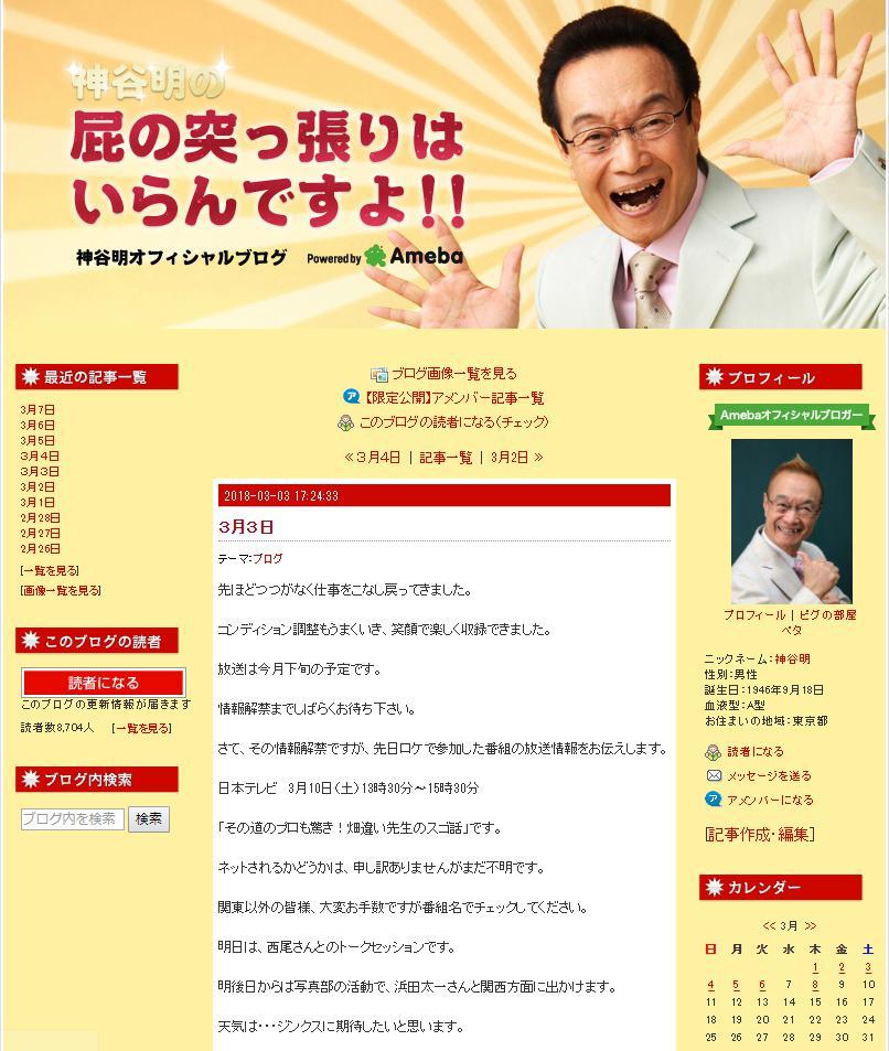 神谷明、金田朋子が日本テレビ「その道のプロも驚き!畑違い先生のスゴ話」に出演