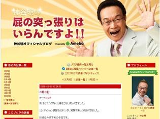 神谷明さんと金田朋子さんが日本テレビの「その道のプロも驚き!畑違い先生のスゴ話」にVTR出演!